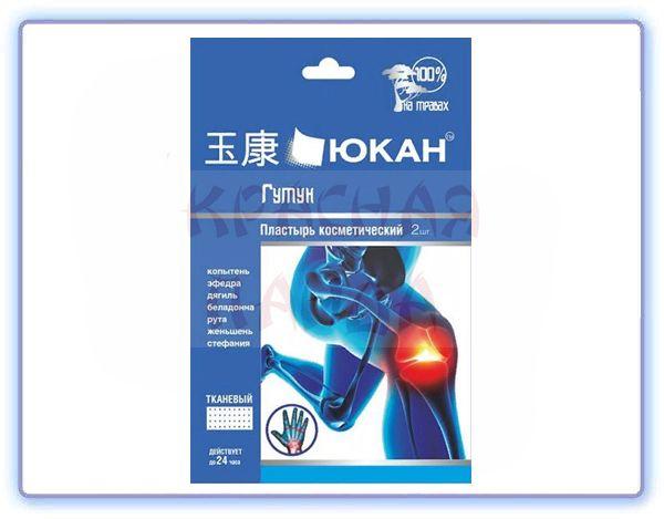 Пластырь для лечения суставов Гутун Юкан