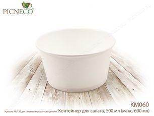 """""""Пикнэко """" Контейнер для салата, 500 мл (макс. 600 мл) KM060"""