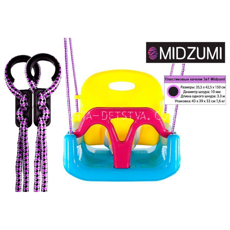 Детские пластиковые качели 3в1 Midzumi