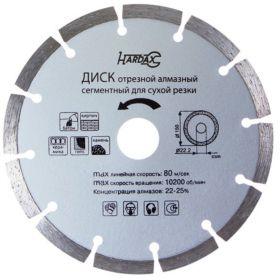 Диск отрезной алмазный сегментный 230  мм 22,2  мм
