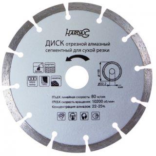 Диск отрезной алмазный сегментный 200  мм 22,2  мм