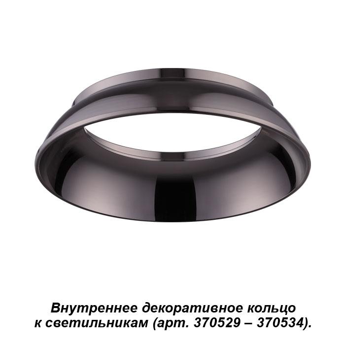 Внутреннее декоративное кольцо NOVOTECH 370538 NT19 033 жемчужный черный к арт. 370529 - 370534