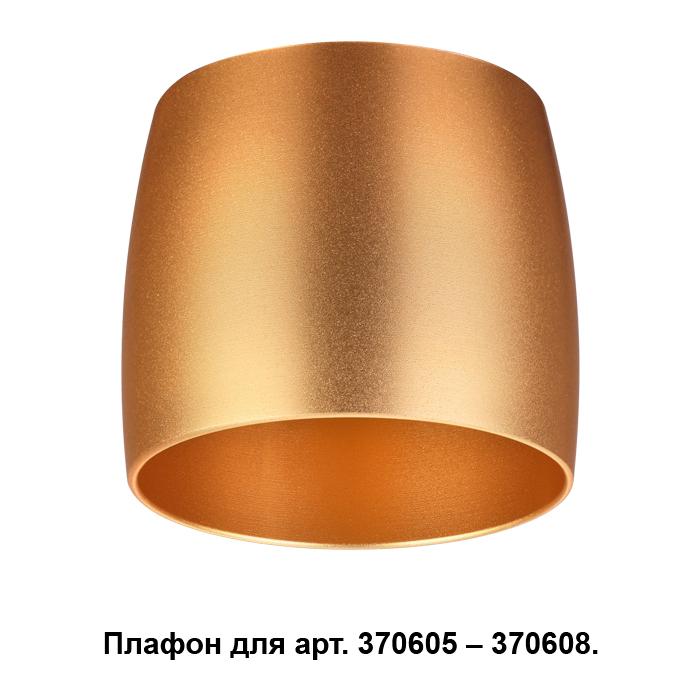 Плафон NOVOTECH 370613 NT19 000 золото к арт. 370605, 370606, 370607, 370608