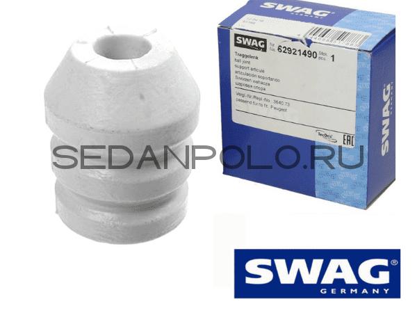 Отбойник переднего амортизатора SWAG Volkswagen Polo Sedan/Skoda Rapid
