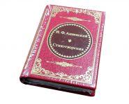 И.Ф. Анненский - Стихотворения. Книга в миниатюре