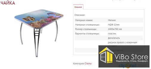 """Стол """"Чайка"""" обеденный раздвижной (500х300х500х700мм)"""