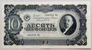 10 ЧЕРВОНЦЕВ 1937 СССР 600498 МД. XF. Коллекционное состояние