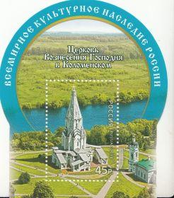 Церковь Воскресения Господня в Коломенском Россия 2014 Блок