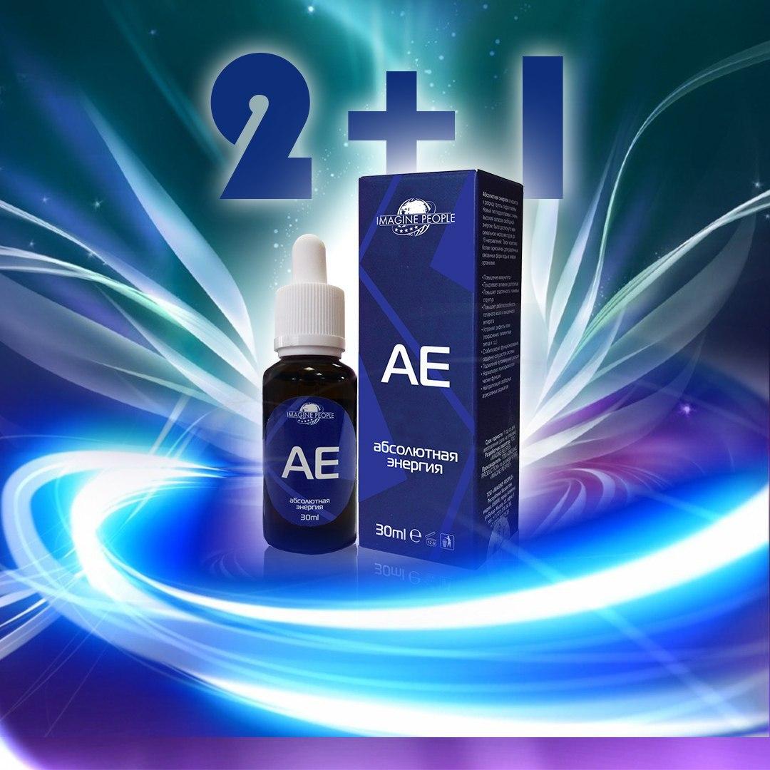 2+1 Absolute Energy в подарок!