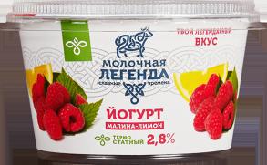 "Йогурт ""Малина-лимон"", 2,8%"