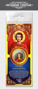 10 РУБЛЕЙ — ГЕОРГИЙ ПОБЕДОНОСЕЦ ,цветная эмаль, гравировка + открытка