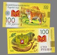 100 РУБЛЕЙ - АМУРСКИЙ ТИГР. ПАМЯТНАЯ СУВЕНИРНАЯ КУПЮРА