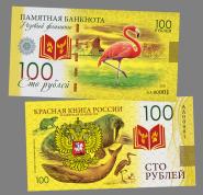 100 РУБЛЕЙ - РОЗОВЫЙ ФЛАМИНГО. ПАМЯТНАЯ СУВЕНИРНАЯ КУПЮРА