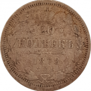 20 КОПЕЕК 1878 г. СПБ, АЛЕКСАНДР II, СЕРЕБРО