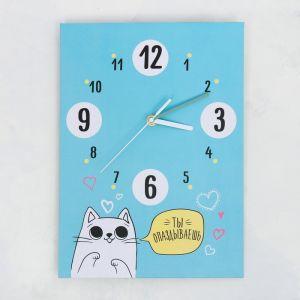 Часы настенные «Ты опаздываешь», 24 ? 33 см, с декором 3868630