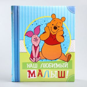 """Фотоальбом на 20 магнитных листов в твёрдой обложке """"Наш любимый малыш"""", Медвежонок Винни и его друзья"""