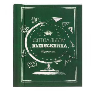 """Фотоальбом """"Фотоальбом выпускника"""", 10 магнитных листов размером 12 х 18,7 см"""