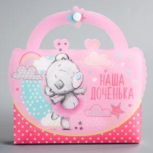 """Фотоальбом-сумочка на 36 фото """"Наша доченька"""", Me To You 2948036"""
