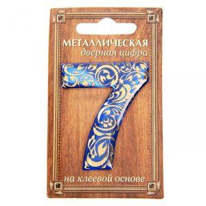 """Дверная цифра """"7"""", синий фон, тиснение золотом"""