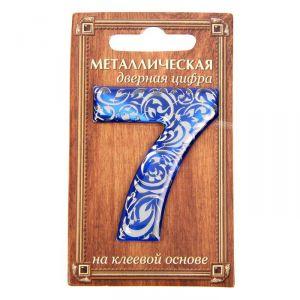 """Дверная цифра """"7"""", синий фон, тиснение серебром"""