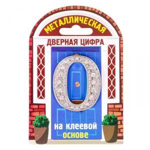 "Дверной номер со стразами ""0"" (серебро), 4,2 х 5 см 1761486"