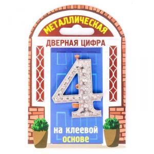 "Дверной номер со стразами ""4"" (серебро), 4,4 х 5 см 1761490"