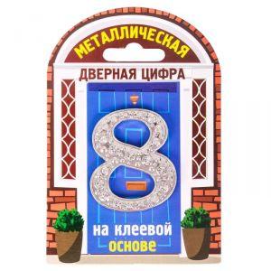 "Дверной номер со стразами ""8"" (серебро), 4,1 х 5 см 1761494"