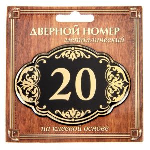 """Дверной номер """"20"""", черный фон, тиснение золотом"""