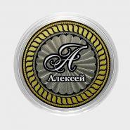 АЛЕКСЕЙ, именная монета 10 рублей, с гравировкой