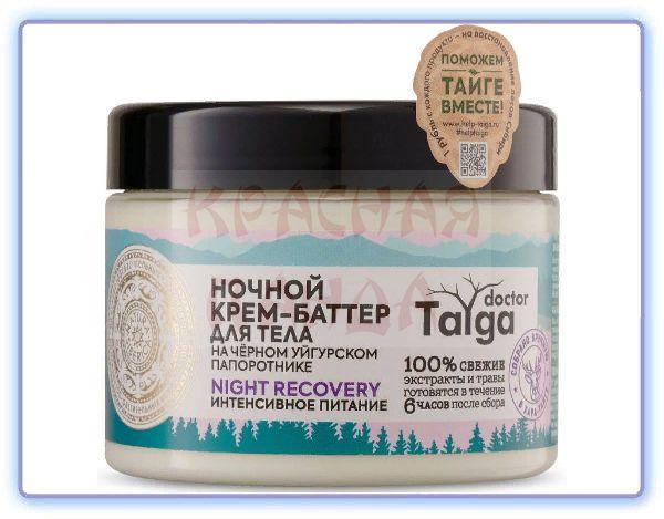 Крем-баттер для тела ночной Интенсивное питание Doctor Taiga