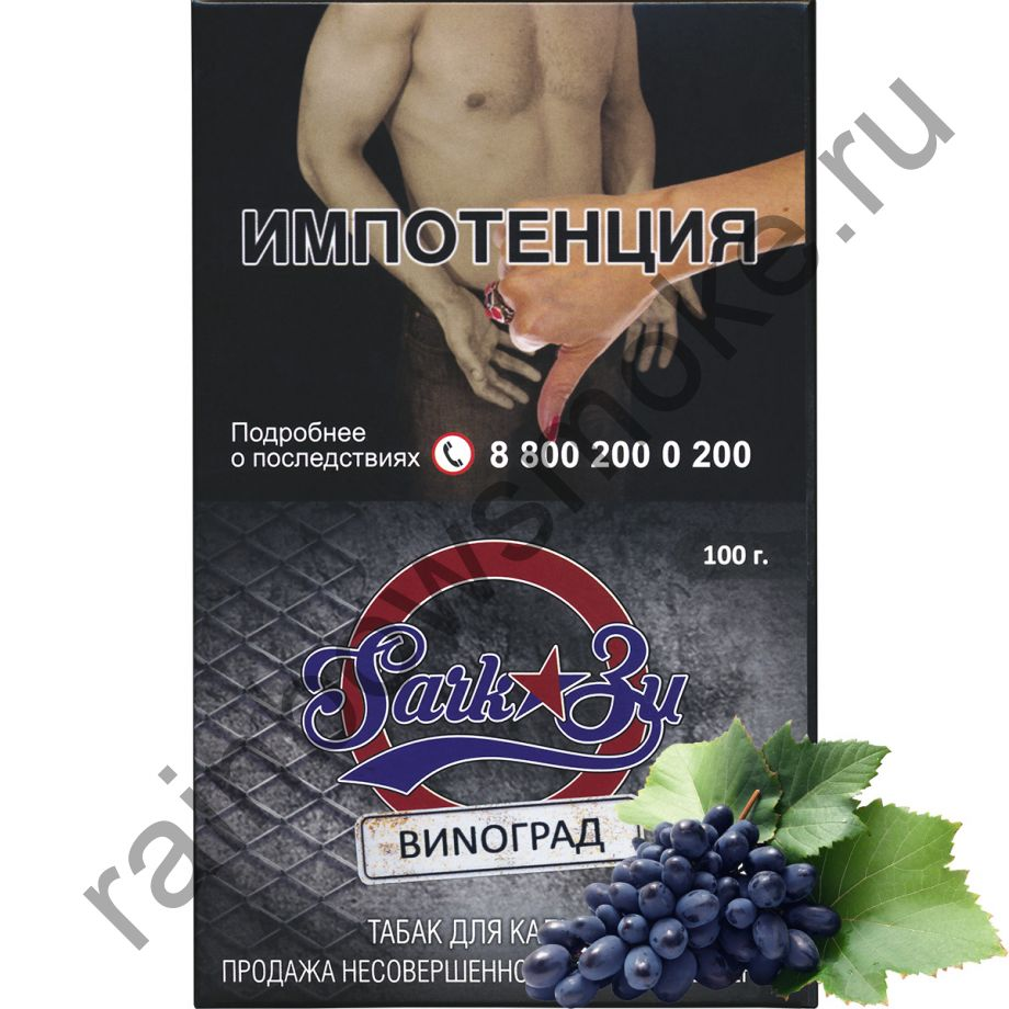 Табак SarkoZy Tobacco 100гр - Виноград