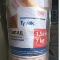 Диффузионная мембрана Tyvek Solid 75м2 для защиты от влаги