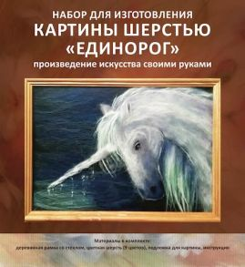 Картина шерстью «Единорог» 20x30.