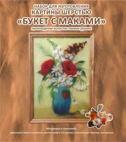 Картина шерстью «Букет с маками» 20x30.