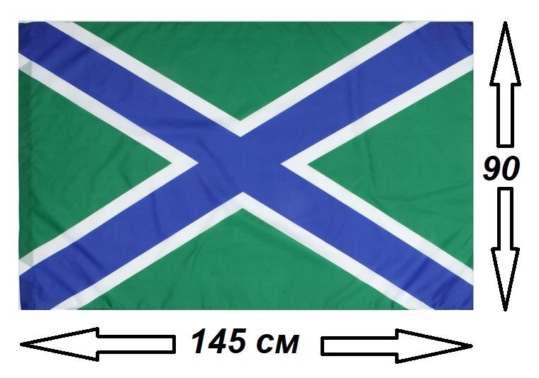 Флаг Морчасти Погранвойск 145х90 см.