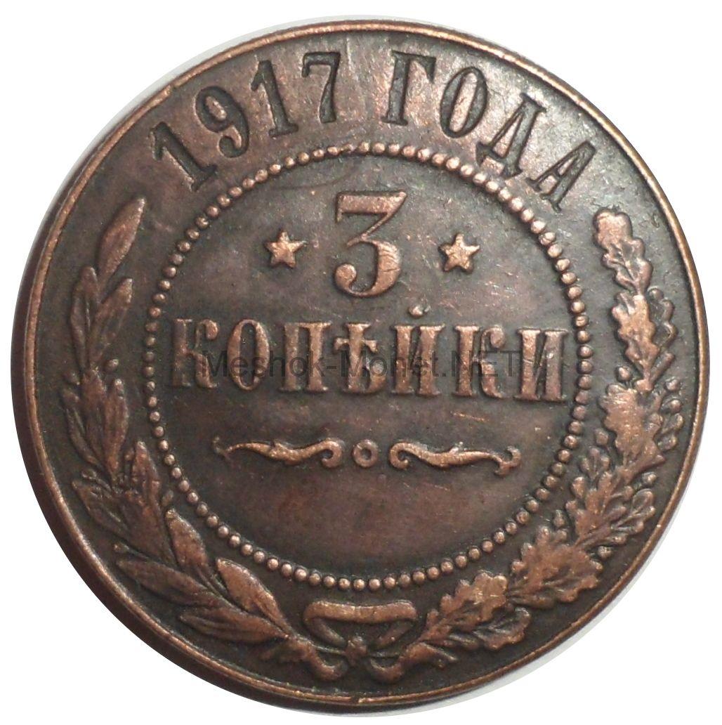 Копия монеты 3 копейки 1917 года