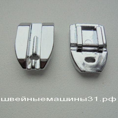 Лапка для потайных молний для бытовых машин   цена 400 руб.