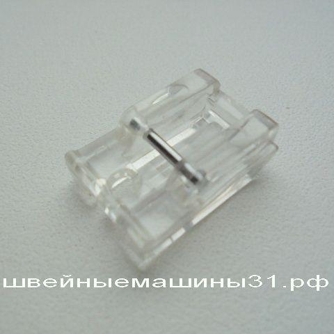 Лапка для потайной молнии пластиковая    цена 250 руб.
