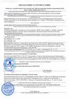 Эмикс сертификат