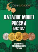 Каталог монет России 1682-1917 CoinsMoscow (с ценами)