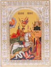 Икона Георгий Победоносец (18х24см)