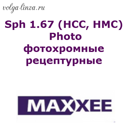 Maxxee Sph 1.67 (HCC, HMC) Photo рецептурные