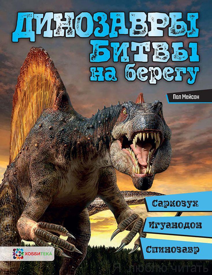 Динозавры. Битвы на берегу: саркозух, игуанодон, спинозавр