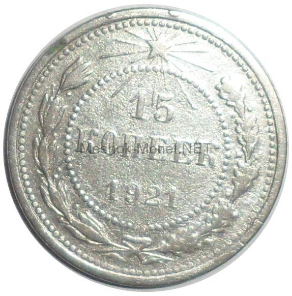 15 копеек 1921 года # 1