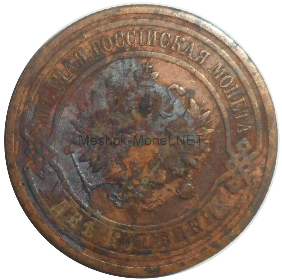 2 копейки 1908 года СПБ # 1