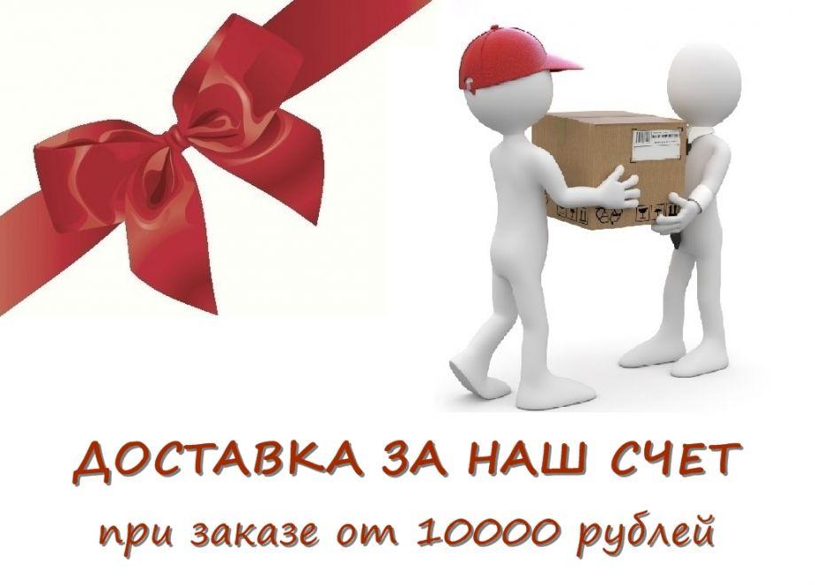 Доставка за наш счет, при заказе от 10.000 руб