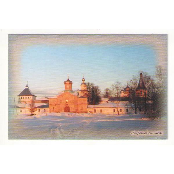 """Открытка """"Иверский монастырь. Согретый солнцем."""""""