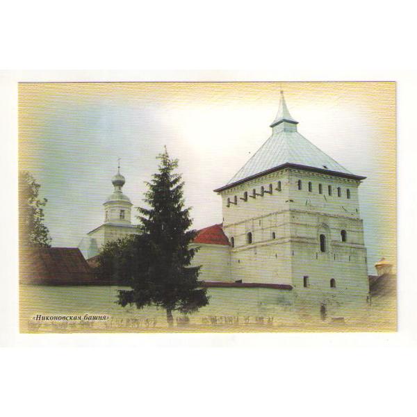 """Открытка """"Иверский монастырь. Никоновская башня."""""""