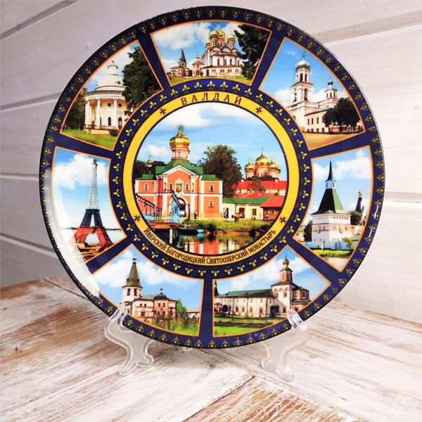 Тарелка сувенирная «Валдай.Иверский монастырь.Коллаж»