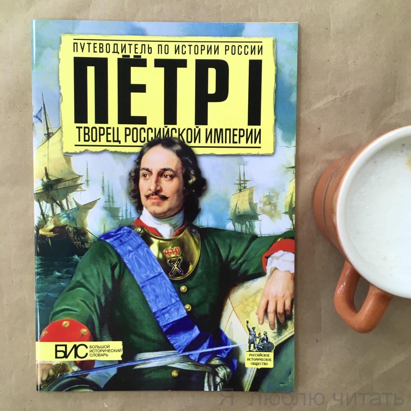 Петр I. Творец Русской Империи